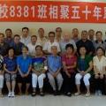 8381班相约50年联谊活动