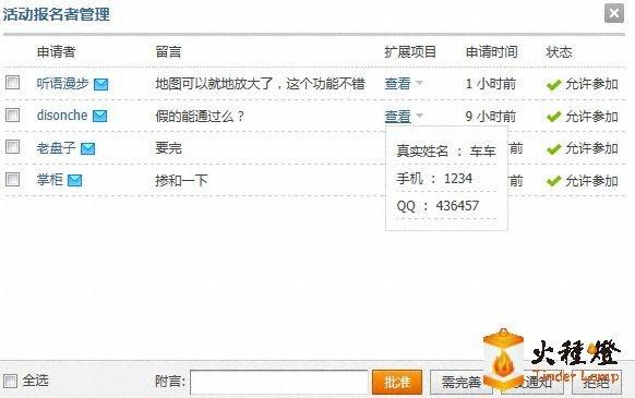 QQ截图20120619231230.jpg