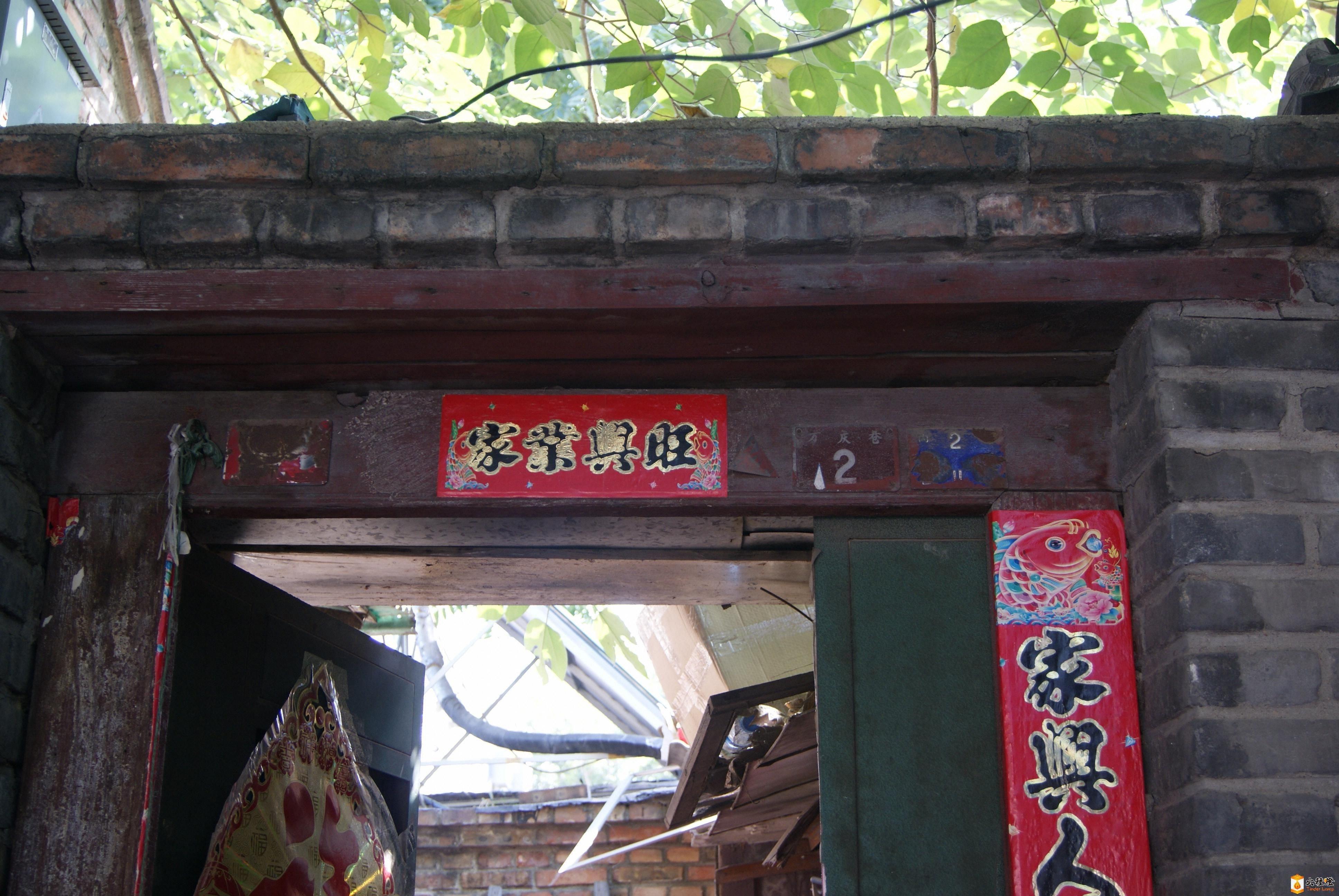 万庆巷2号1.JPG