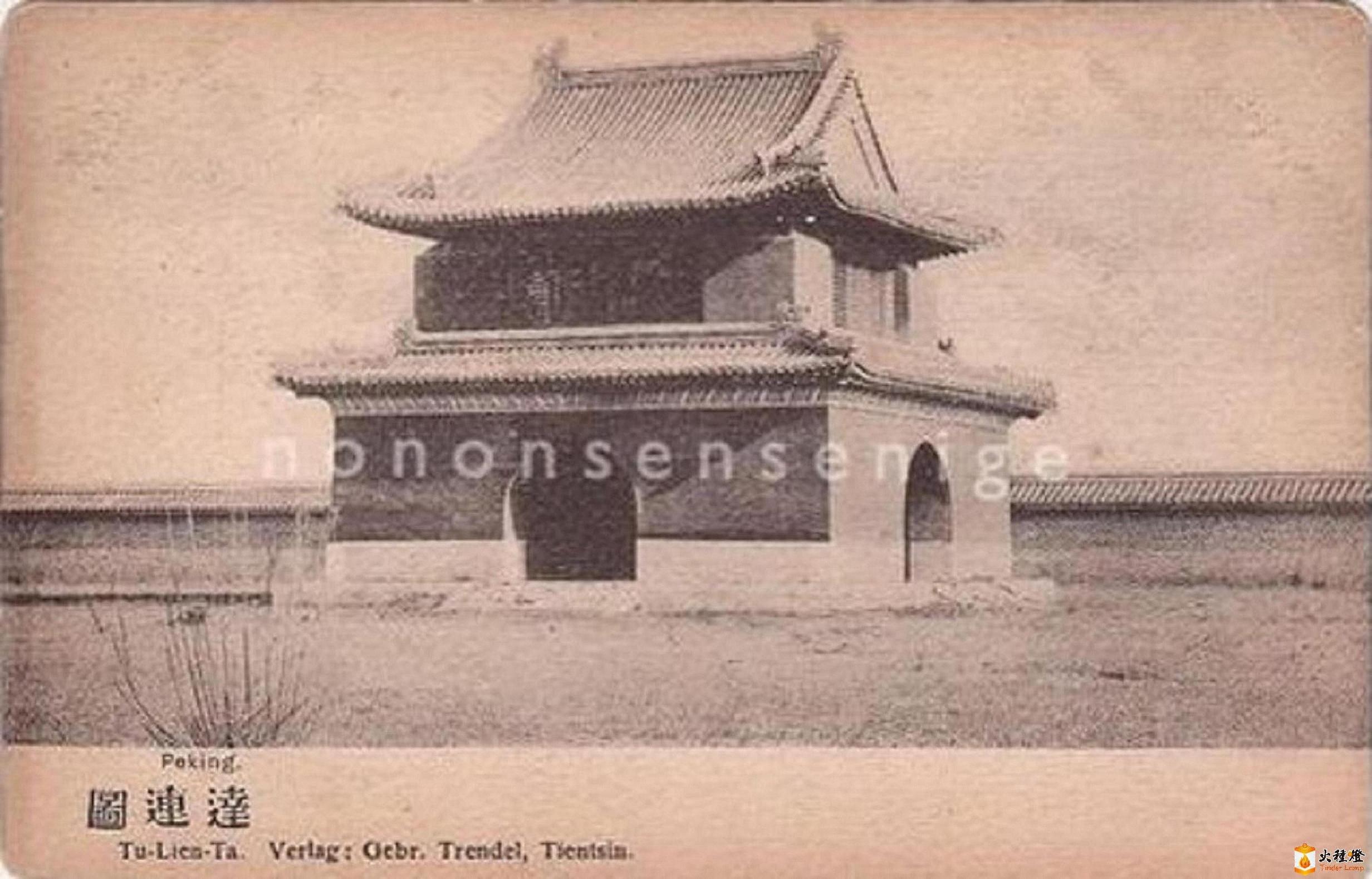 023.钟楼              (190-年).jpg