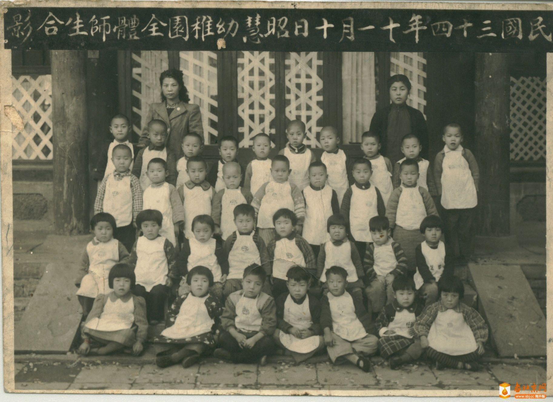 老照片:昭慧幼稚园民国43年.jpg