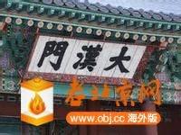 大汉门-2.jpg