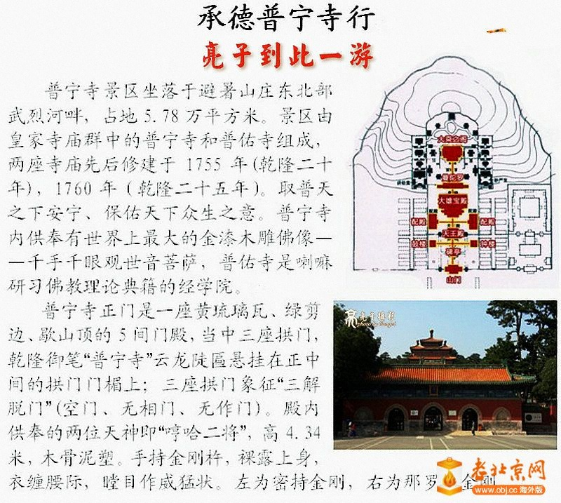 承德普宁寺旅游1.jpg