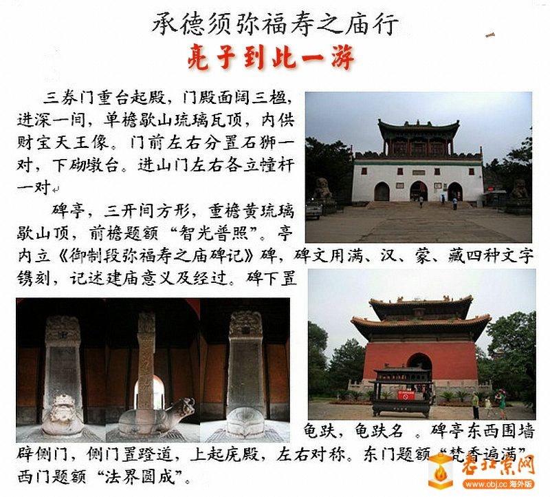 须弥福寿之庙1.jpg