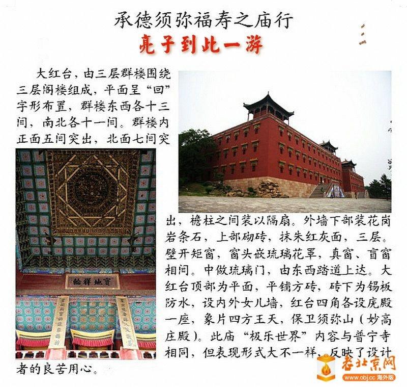 须弥福寿之庙3.jpg