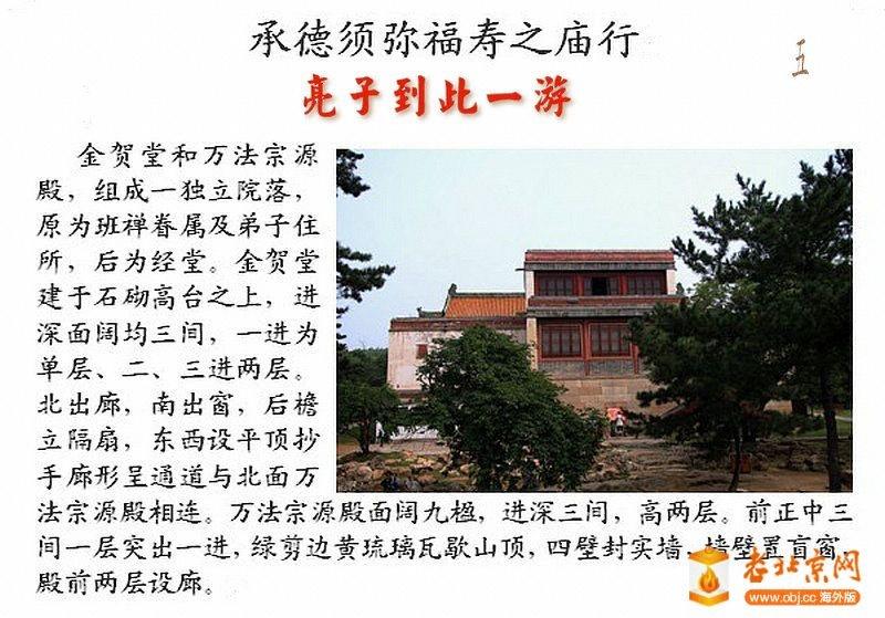 须弥福寿之庙5.jpg