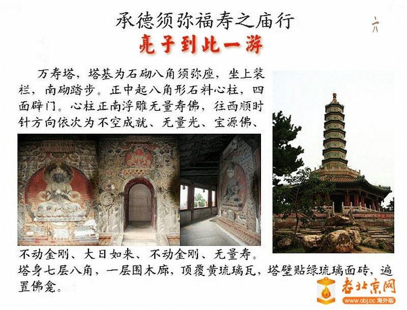 须弥福寿之庙6.jpg