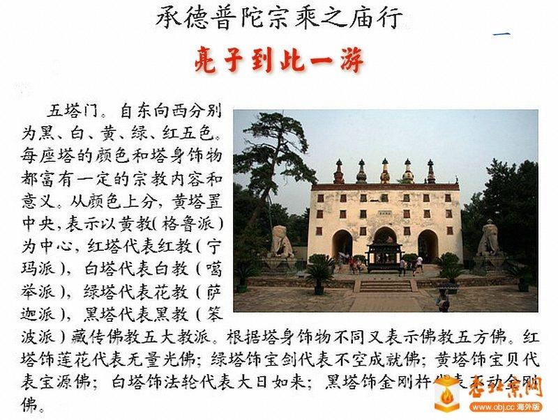 普陀宗乘之庙1.jpg