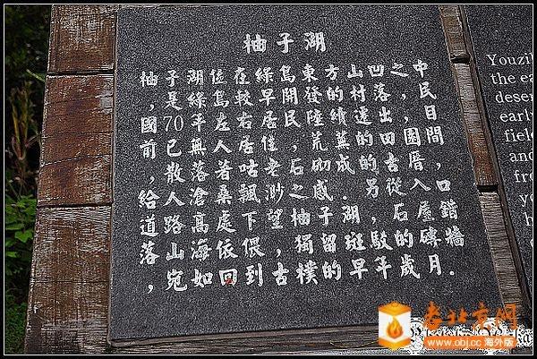 綠島柚子湖說明碑.jpg