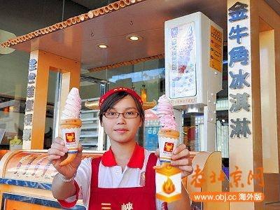康喜軒金牛角麵包冰淇淋.jpg