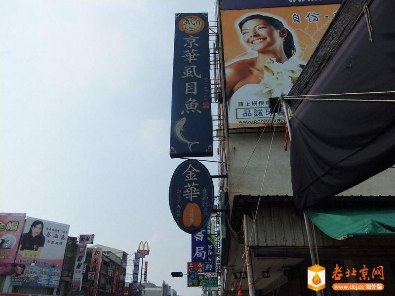 京華虱目魚店家招牌.JPG