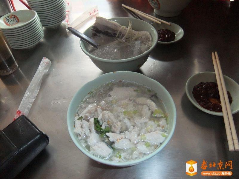 虱目魚粥與虱目魚肚.JPG