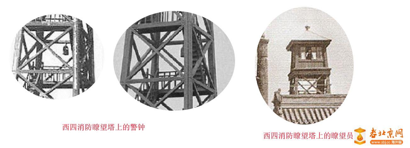 西四消防瞭望塔 有趣的细节.jpg