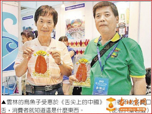 舌尖上的中國確實介紹過台灣的烏魚子.jpg