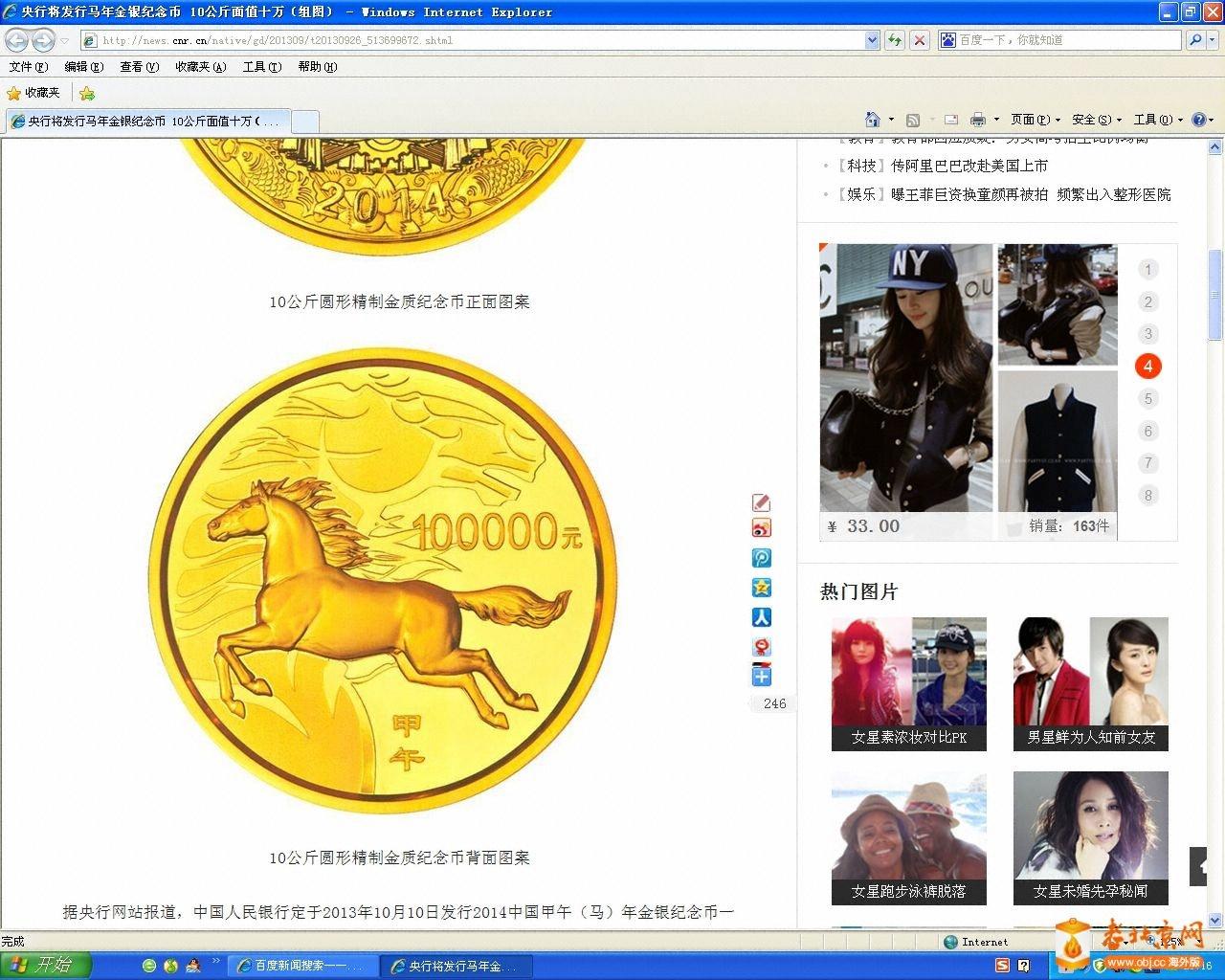 乌龙金币-2.jpg