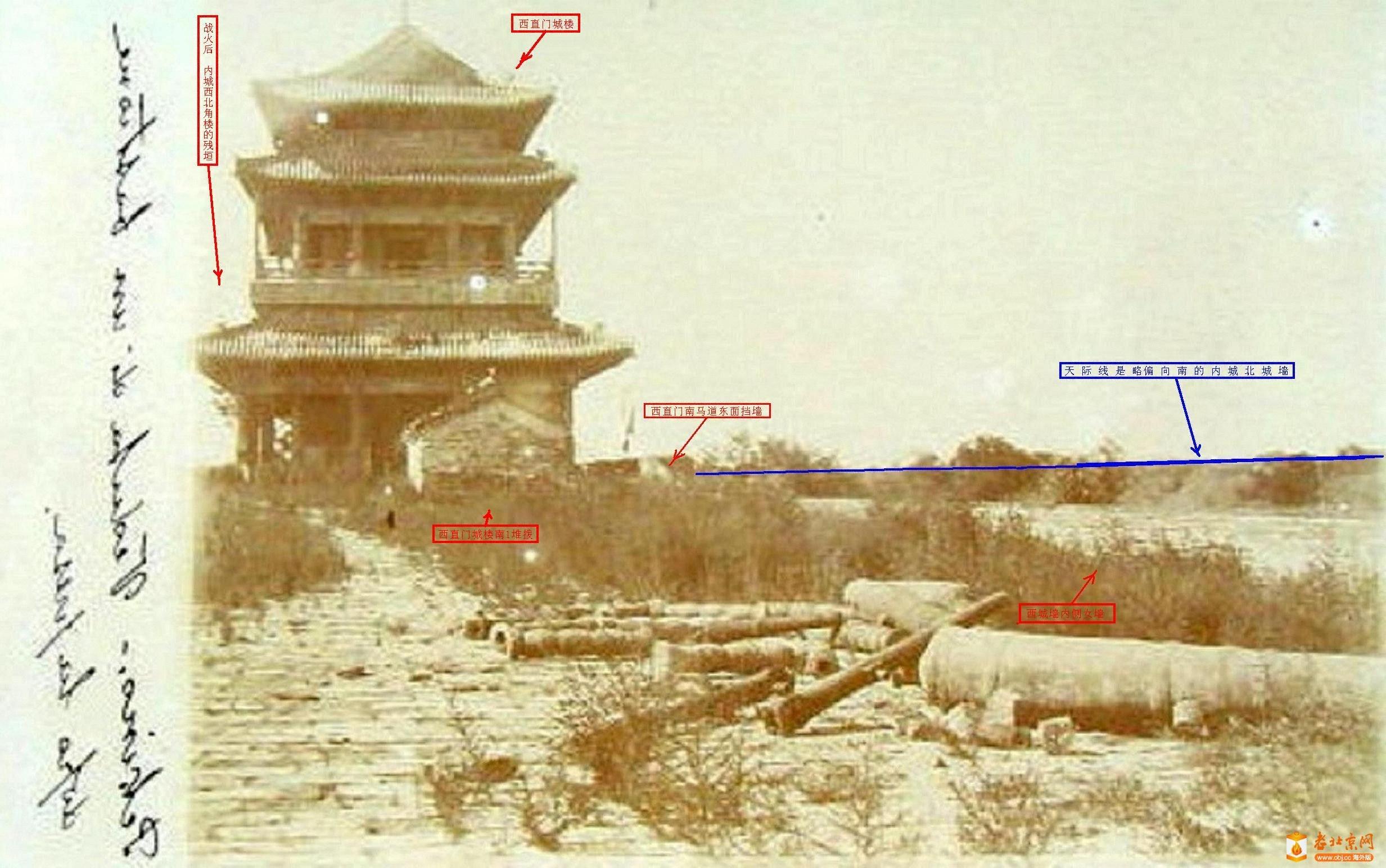 哪一座城楼?水平镜像  绘图7          (1901年).jpg