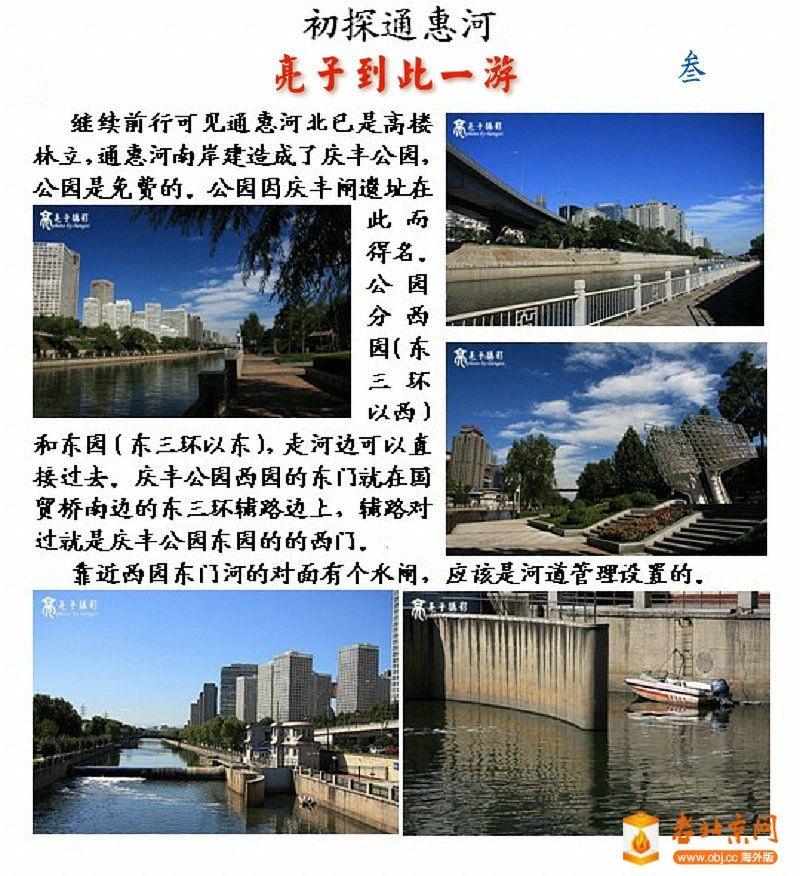 通惠河初探3.jpg