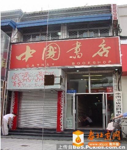 中国书店.jpg