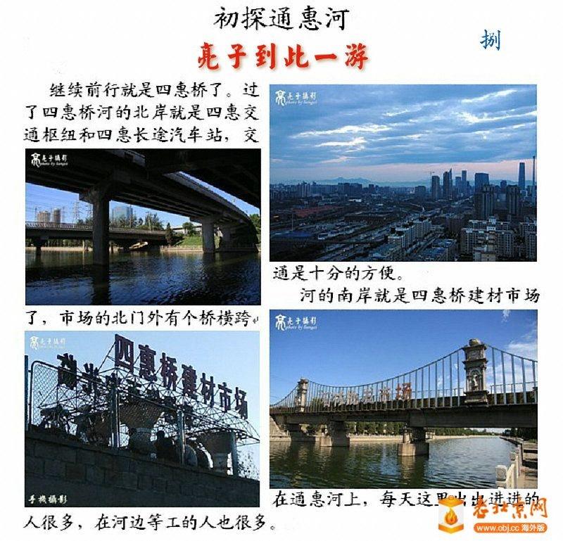 通惠河初探8.jpg