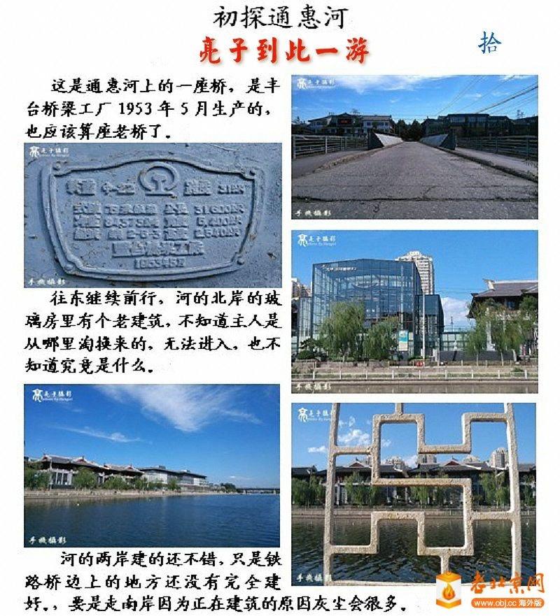 通惠河初探10.jpg
