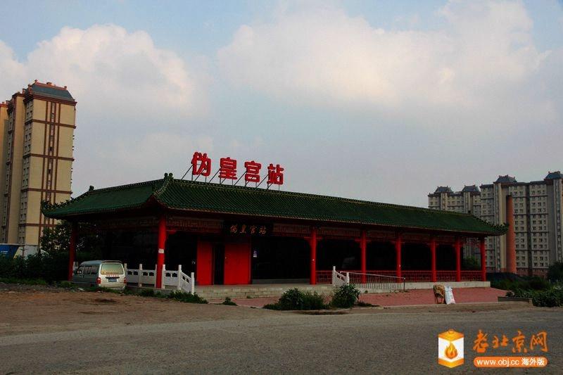2溥仪皇宫地铁站.jpg