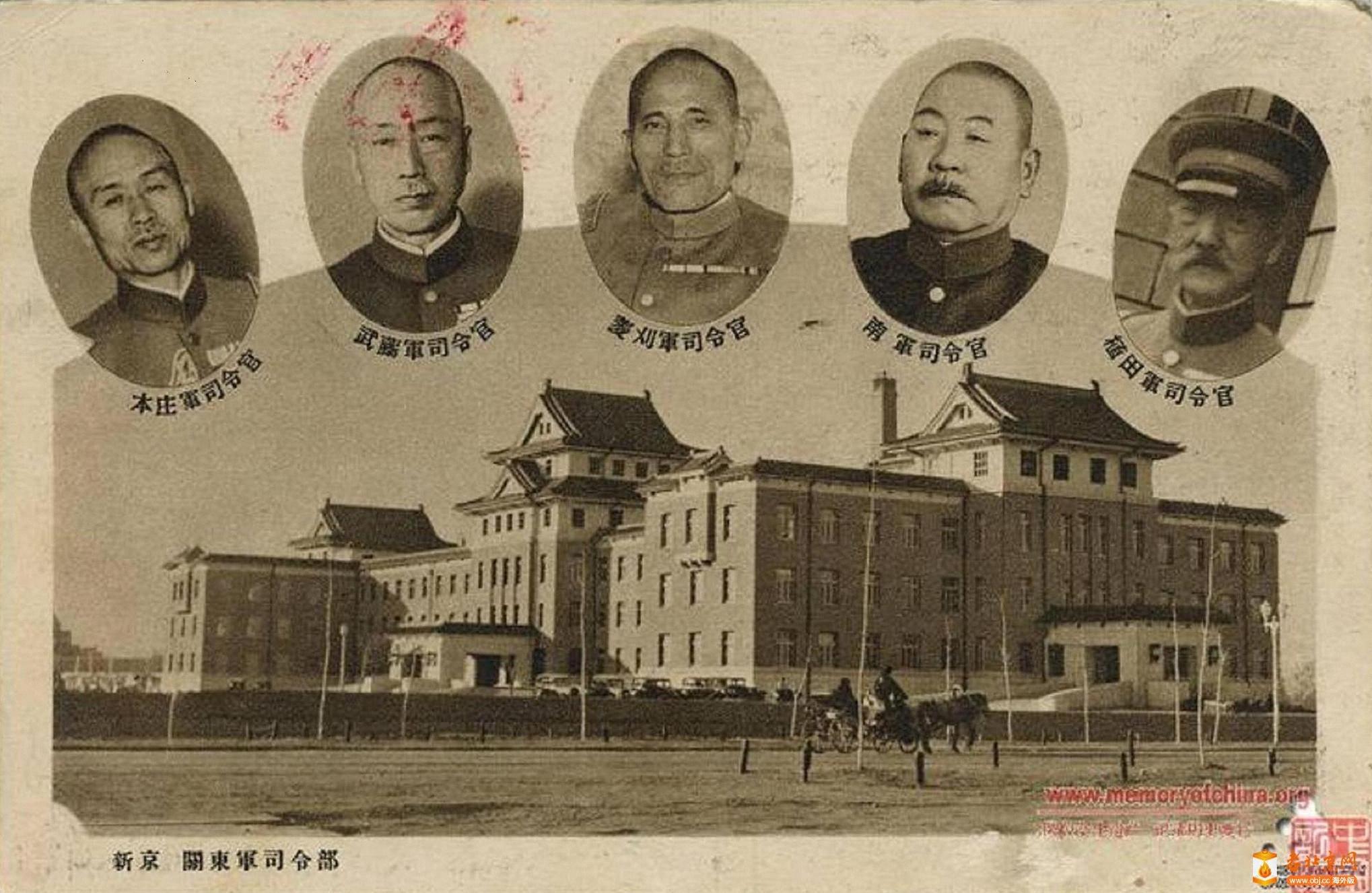 143.关东军司令部.jpg