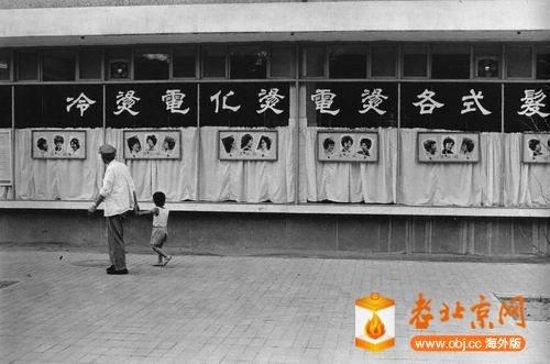 一九七七年夏,摄于北京王府井四联理发店