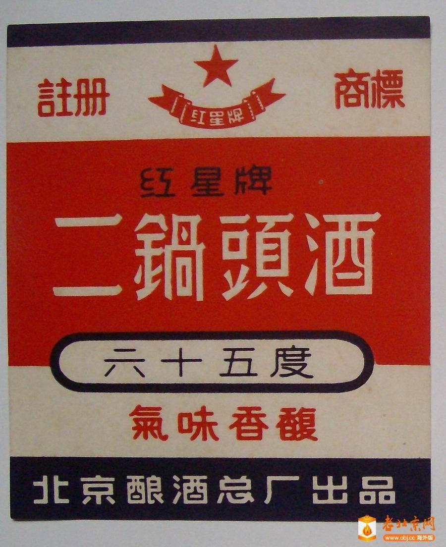 红星牌1.jpg