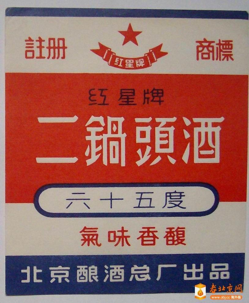 红星牌2.jpg