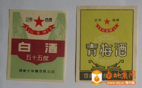 红星牌白酒标【小】.jpg