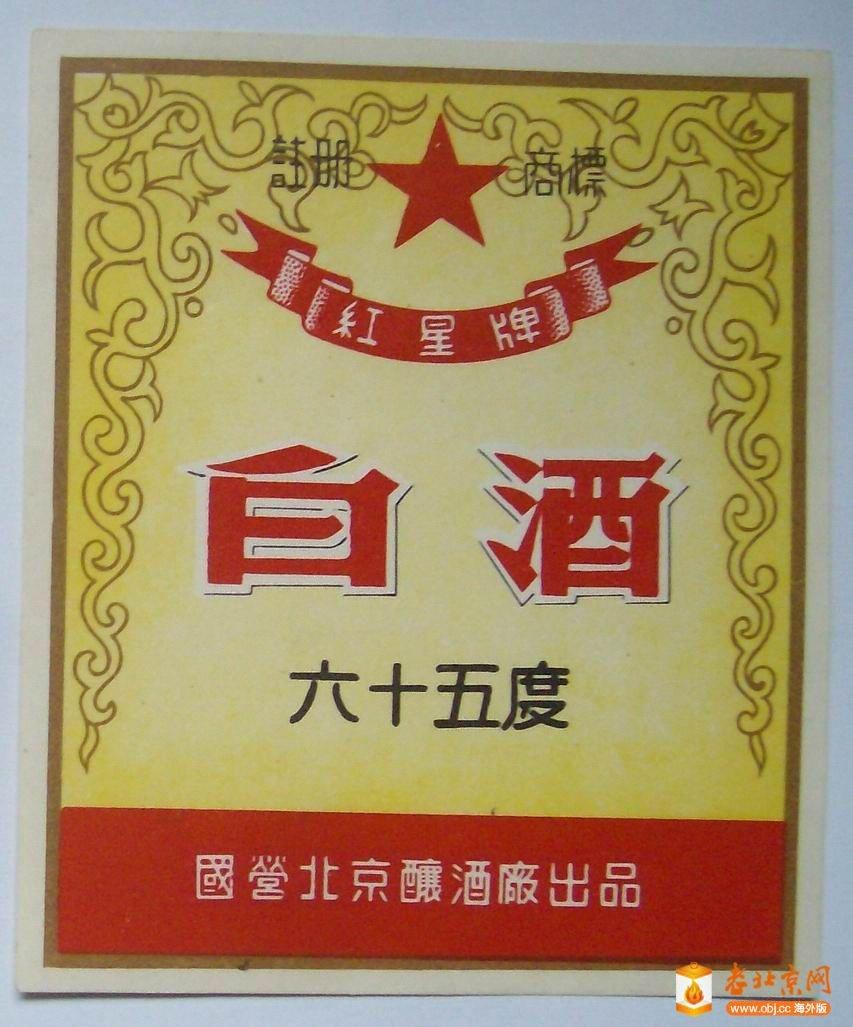 红星牌=白酒22.jpg