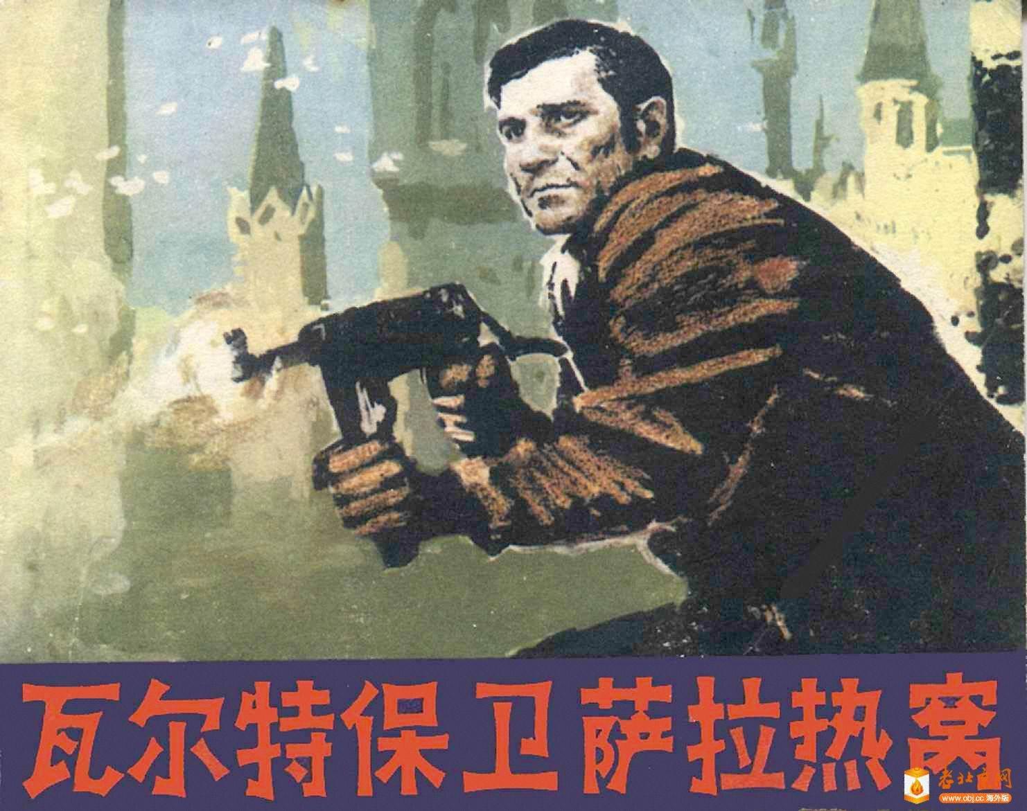 《瓦尔特保卫萨拉热窝》77年.jpg