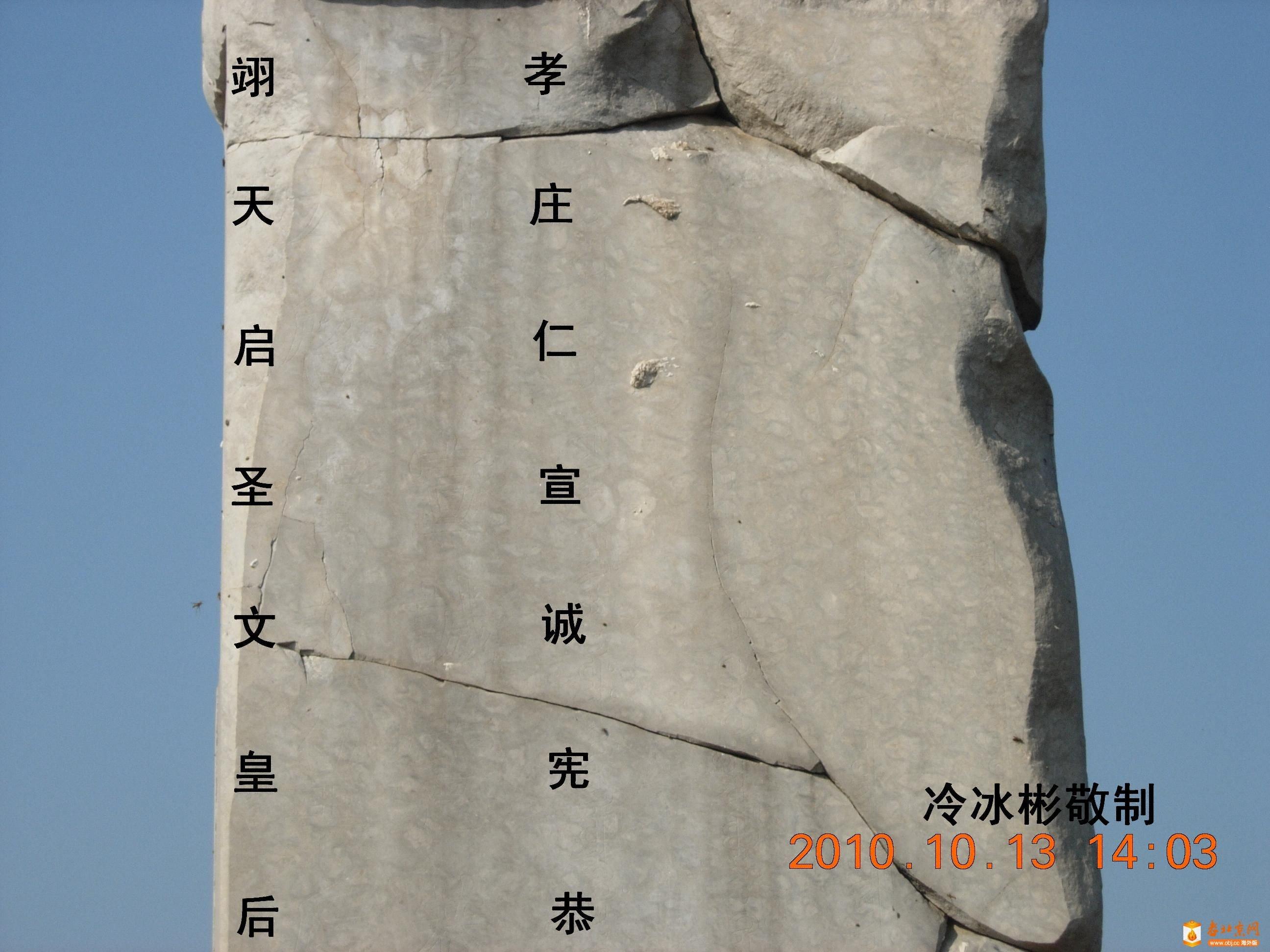 214.谥号碑局部-2.jpg