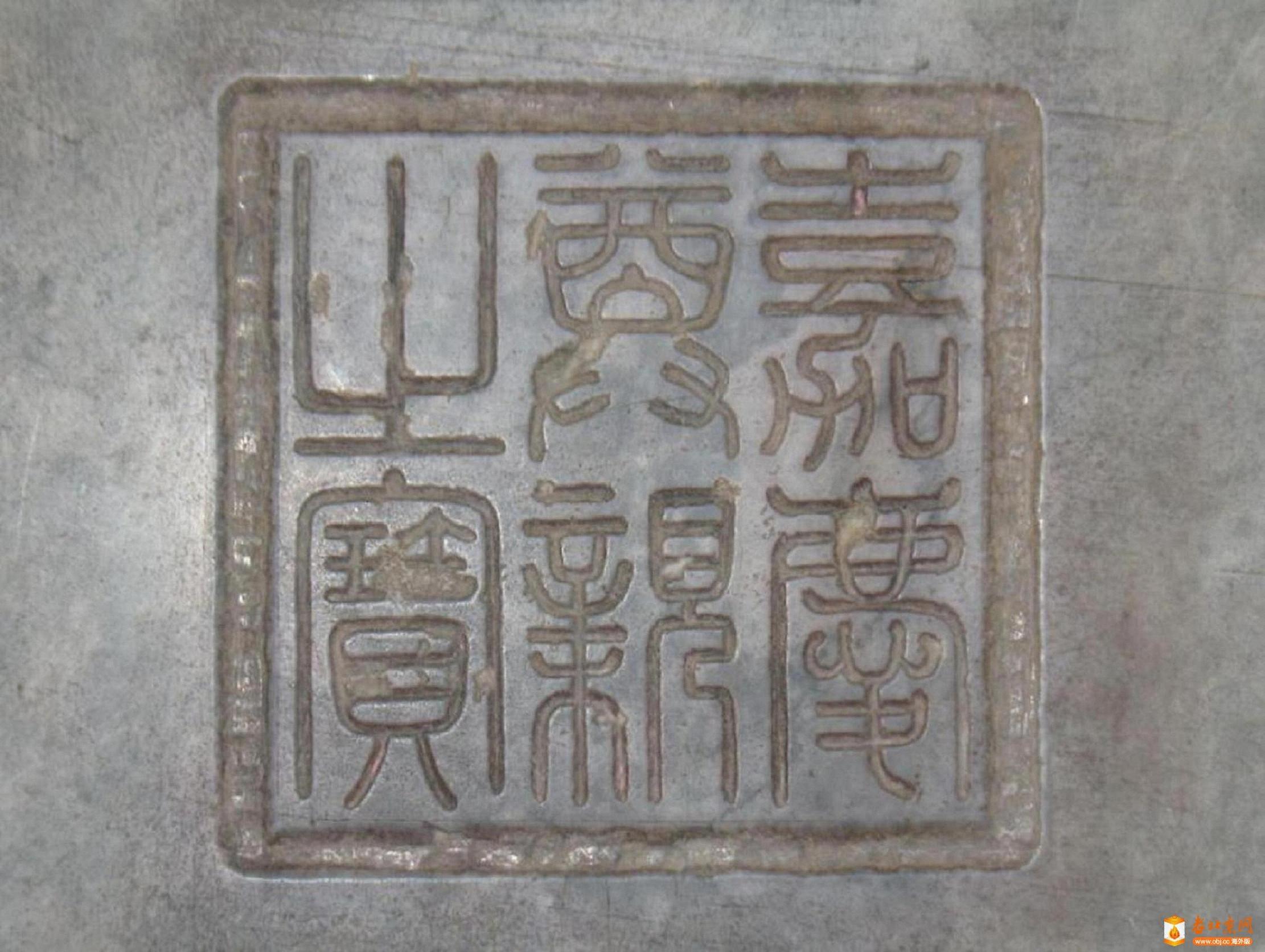094.嘉庆尊亲之宝.jpg
