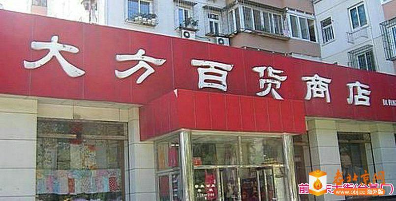 21-2.前门东大街大方百货商店.jpg