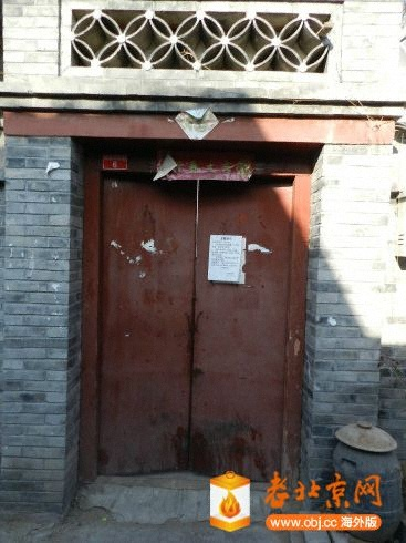 郑复庆出生地北池子骑河楼妞妞房17号(现在改称骑河楼南巷).jpg