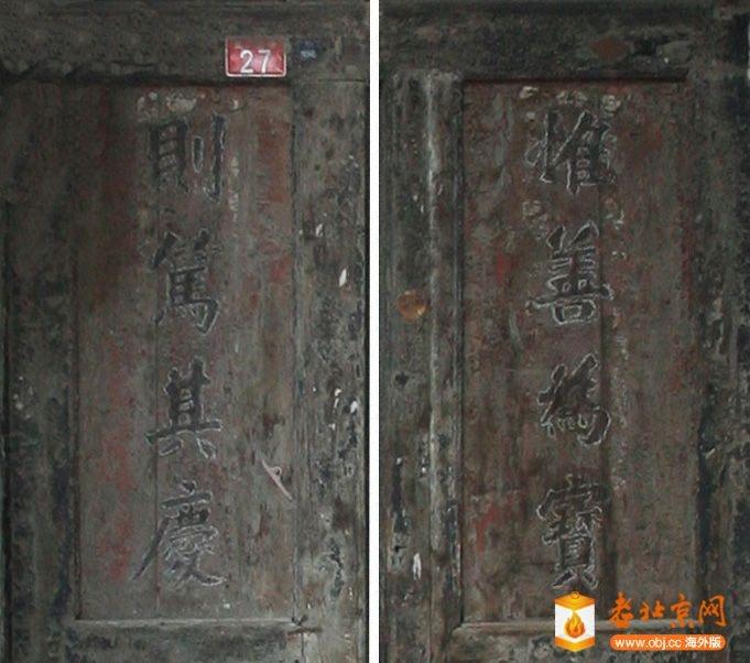 0302宝庆会馆门口楹联.jpg