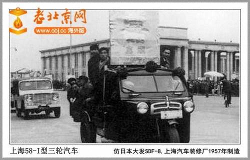 上海58-I型三轮汽车1957.jpg