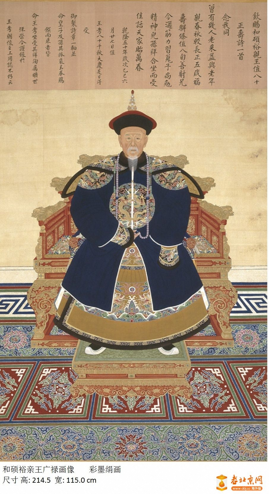 和硕裕亲王广禄画像  Portrait of Guanglu, Prince Yu