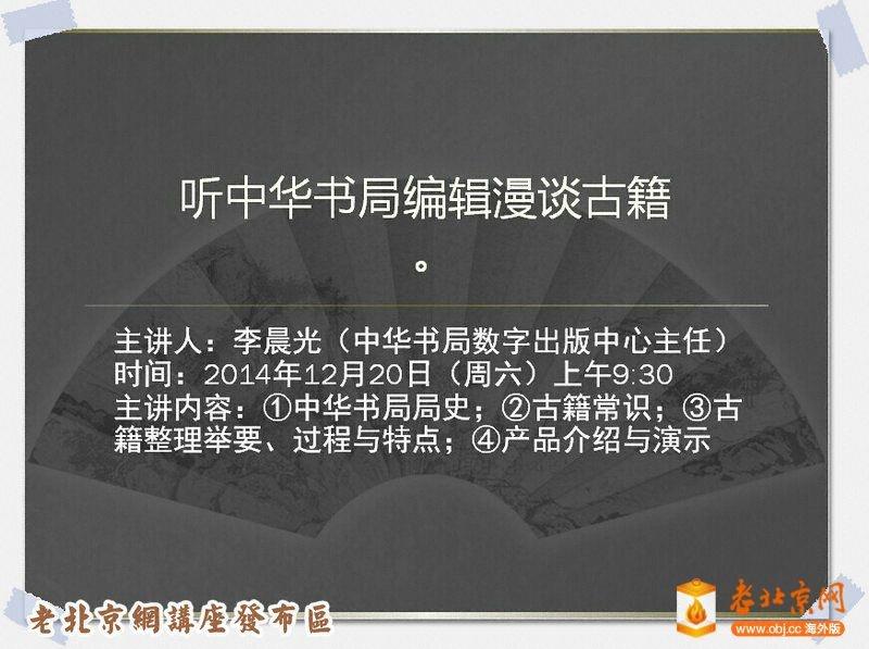 听中华书局编辑漫谈古籍