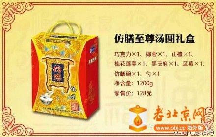 发小代销的仿膳汤圆,5盒起订,如需要请私信联系。