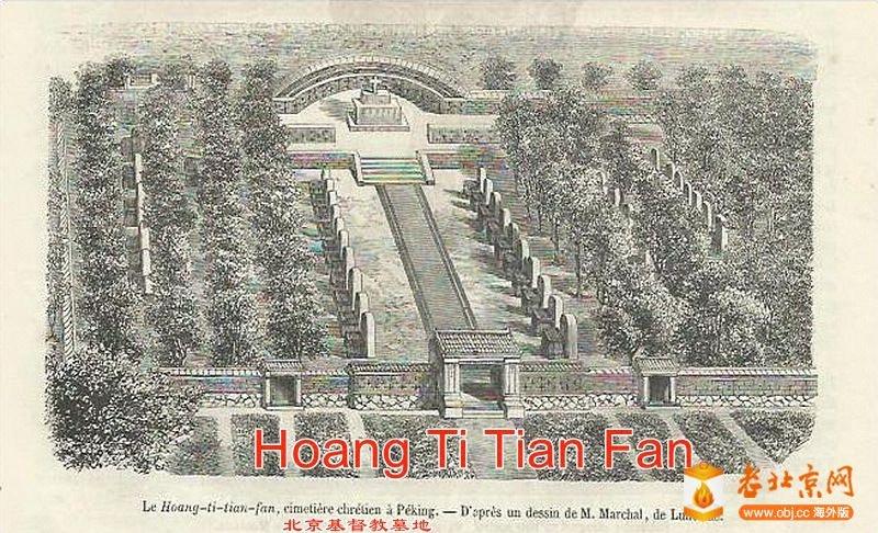 """""""Hoang ti tian fan""""是指""""栅栏墓地""""还是指""""正福寺墓地"""""""