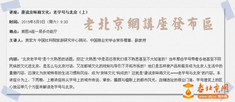 漫说京味商文化:老字号与北京(上)