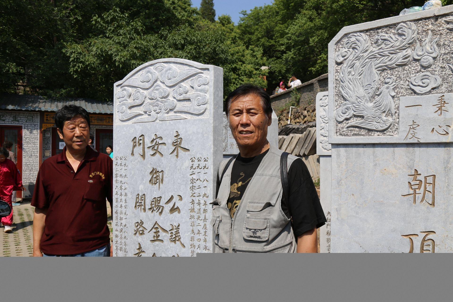 妙峰山第二十三届传统民俗庙会留照