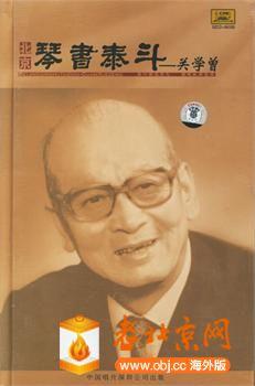 听关学曾先生的北京琴书