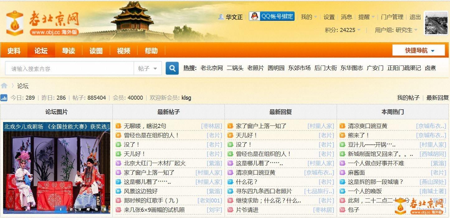 老北京网的现在