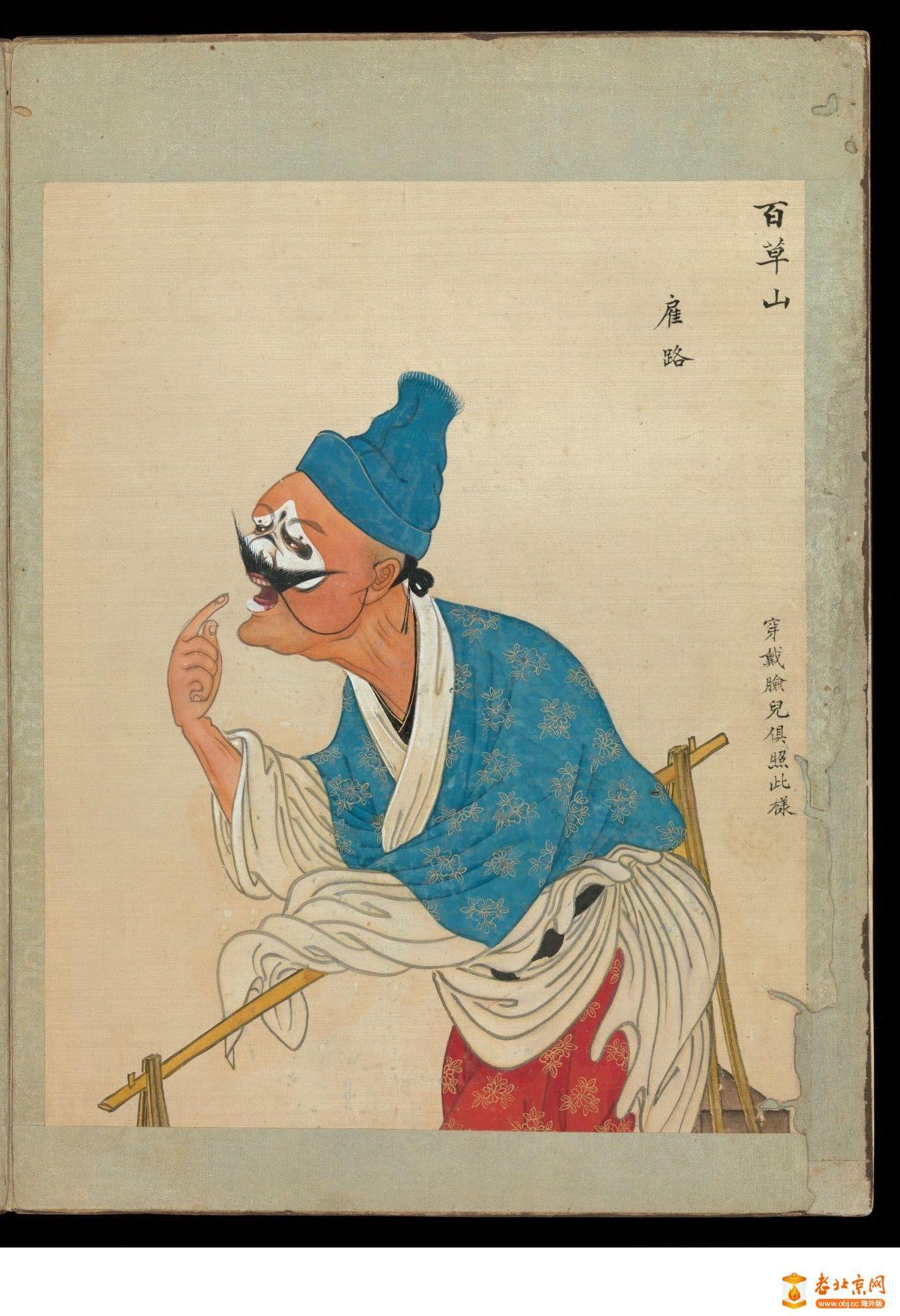 百幅京剧人物图.清代_page1a_image1.jpg