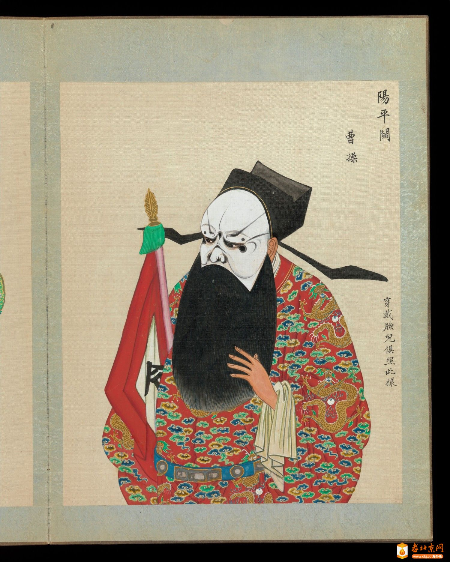 百幅京剧人物图.清代_page39_image1.jpg