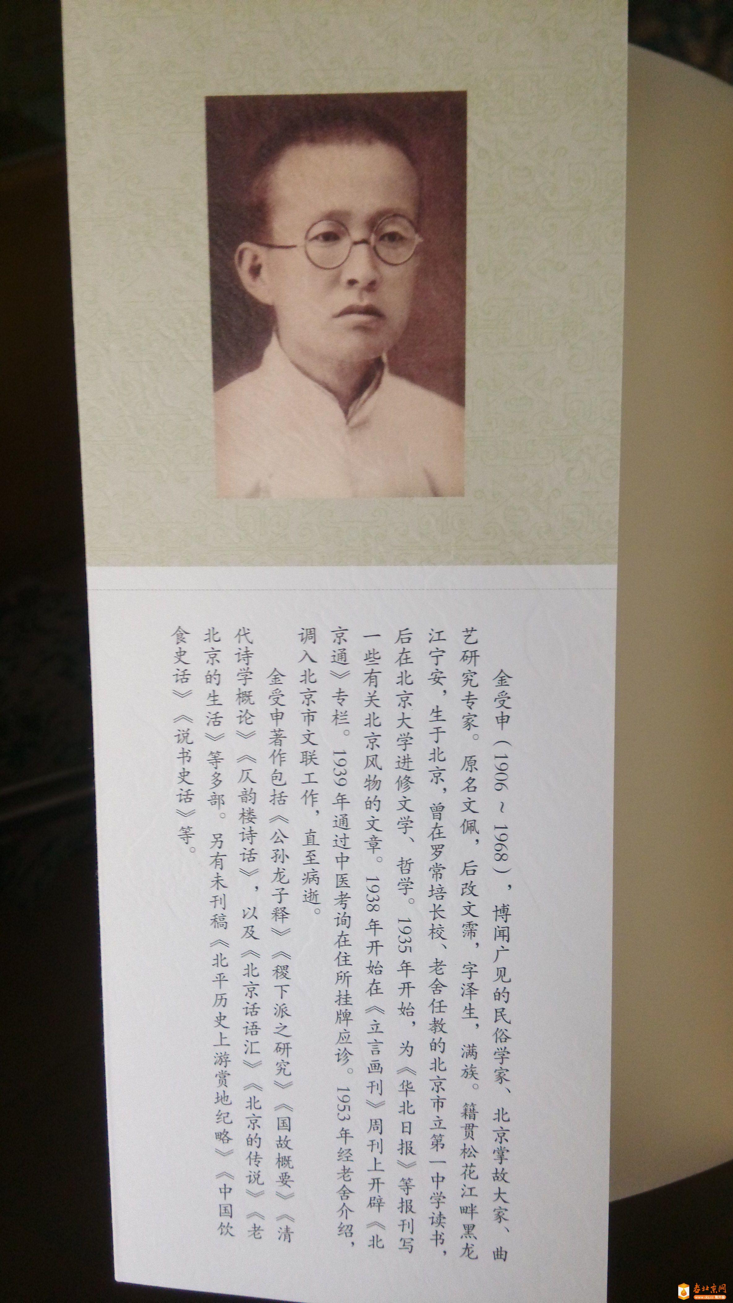 我的老祖——金受申先生的部分著作