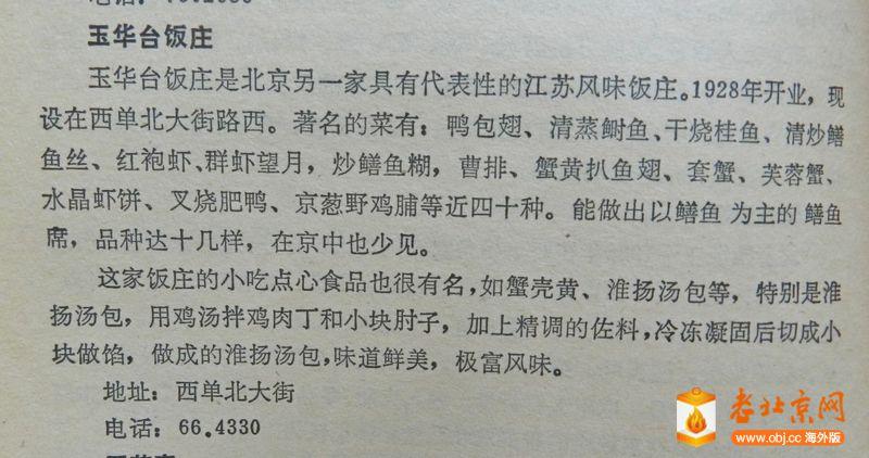 玉华台.JPG